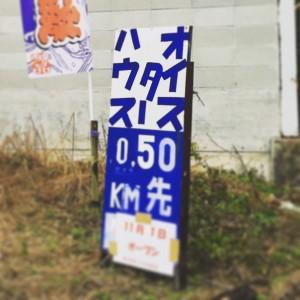 161213_oshiba_26